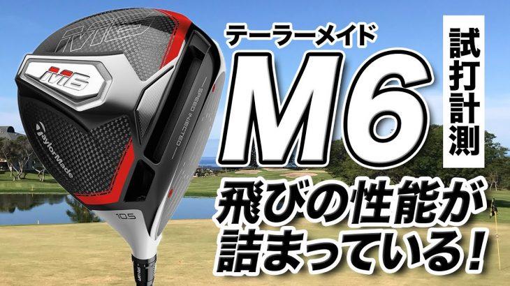 今が買いどき!テーラーメイドの前作「M6 ドライバー」を解説|プロゴルファー 石井良介