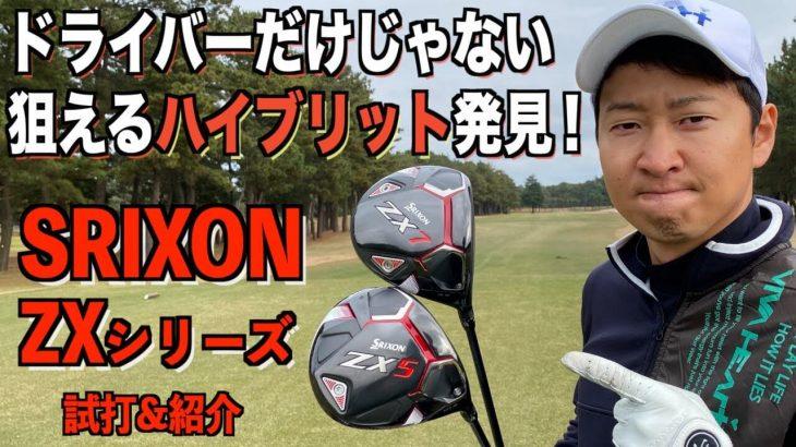 SRIXON ZX5 ドライバー、ZX7 ドライバー、ZX ハイブリッド 試打インプレッション 評価・クチコミ|プロゴルファー 菅原大地