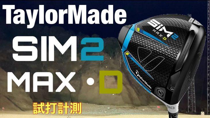 テーラーメイド SIM2 MAX-D ドライバー 比較 試打インプレッション|GOLF PLAYING 4