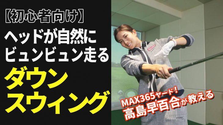 フォロースルーを意識するのがポイント!|MAX365ヤードの美人プロ・高島早百合が教える!ダウンスイングのコツ