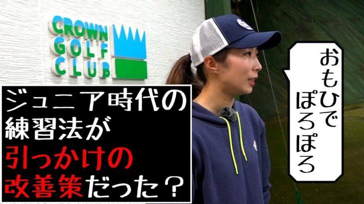 引っかけフックの直し方|篠崎愛ちゃんがジュニア時代にやってた練習法|まなてぃの法則