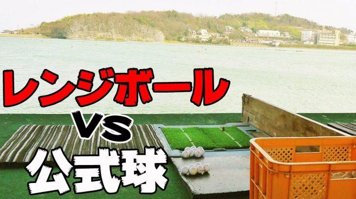 レンジボールと公式球の違い|練習場ボールはスライス、公式球はフックになる理由|クラブフィッター たけちゃん feat. ゆみちゃん