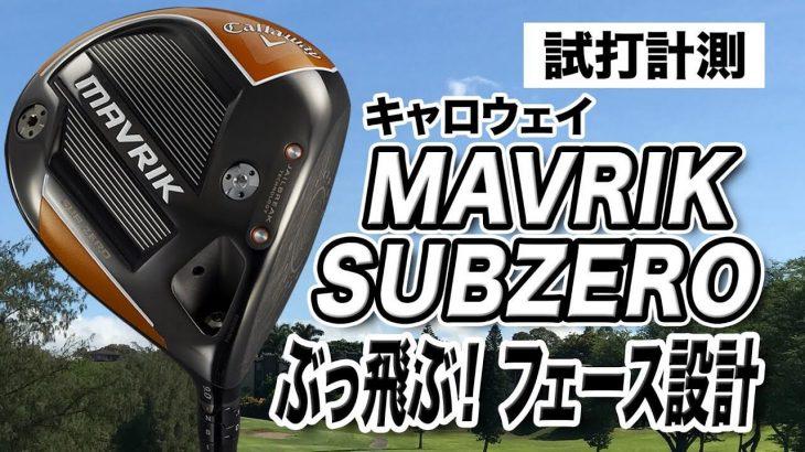 キャロウェイ MAVRIK Sub Zero ドライバー 試打インプレッション 評価・クチコミ|プロゴルファー 石井良介