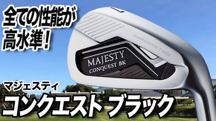 マジェスティ MAJESTY CONQUEST BK(マジェスティ コンクエスト ブラック) アイアン 試打インプレッション|クラブフィッター 小倉勇人