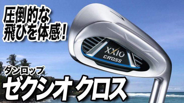 XXIO CROSS(ゼクシオクロス) アイアン 試打インプレッション 評価・クチコミ|ゴルフライター 鶴原弘高