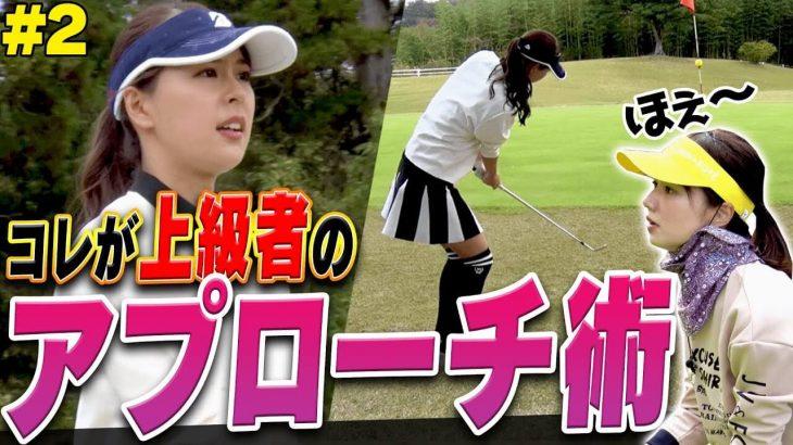 圧巻のプレー連発!シングルプレーヤー・阿部桃子さんの「入れに行くアプローチ」が感動的|三枝こころ先輩の【ミッドアマへの道】