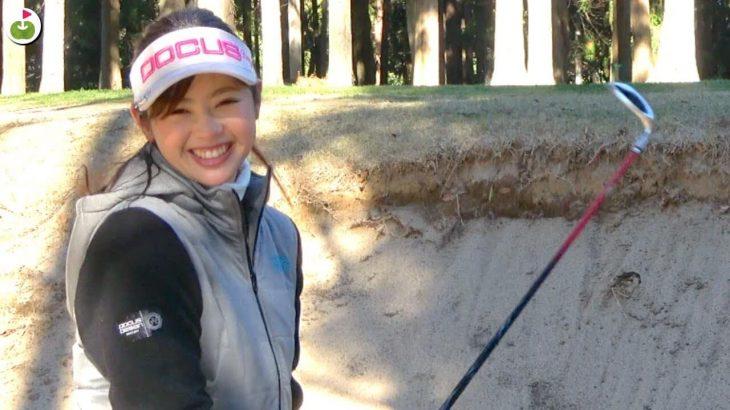 人生初ショートコースに挑戦!宮里美香プロに教わったことを生かしてラウンドする看護師ゴルフ女子・あきちゃん④