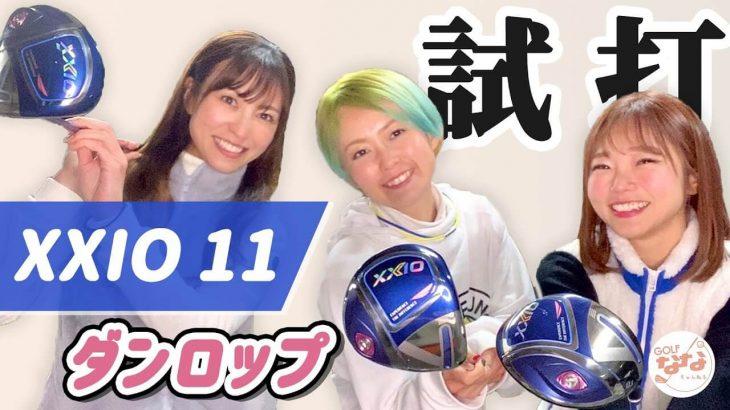 ゼクシオ 11 レディス ドライバー/アイアン(女性専用モデル) 試打インプレッション ゴルフななちゃんねる 高沢奈苗 もちけん しおりん