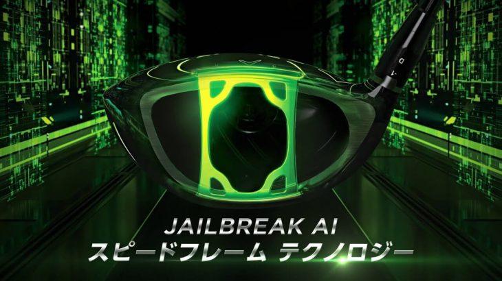 なぜ「スピードフレーム」でボール初速がアップするのか?|「JAILBREAK AI スピードフレーム テクノロジー」を2分で解説|キャロウェイ公式PV
