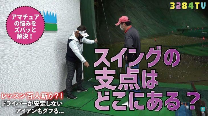 三觜喜一プロがアマチュアのダフリの根本的な原因を解説|小田原のクラウンゴルフクラブで行われた無料レッスン会の模様をお届け