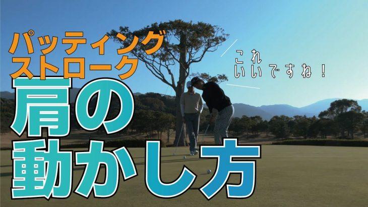 ストローク中の「肩の動かし方」|チーム三觜の番頭格・鈴木真一プロにパッティングをアドバイス|プロゴルファー 星野英正