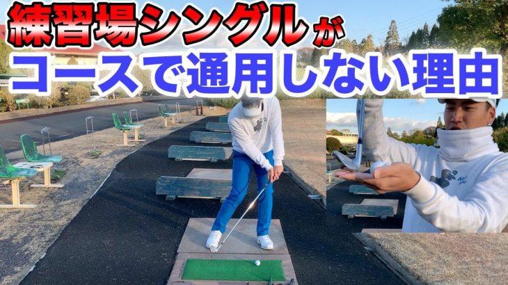 練習場シングルがコースで通用しない理由|ハンドファーストの重要性|マイゴルフ さしみ