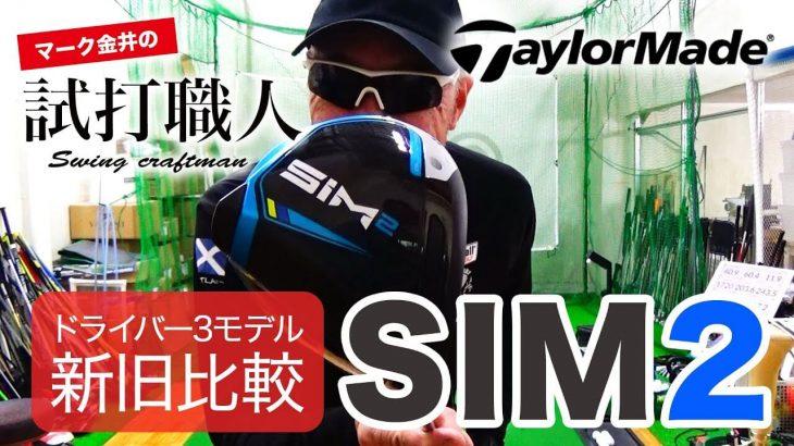 テーラーメイド SIM2 ドライバー、SIM2 MAX ドライバー、SIM2 MAX-D ドライバー 比較 試打インプレッション マーク金井の試打職人