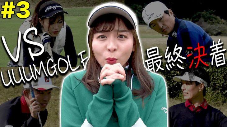 富士通ゴルフ部 vs UUUMGOLFチーム(進藤大典/高橋としみ)【大千葉カントリー倶楽部③】
