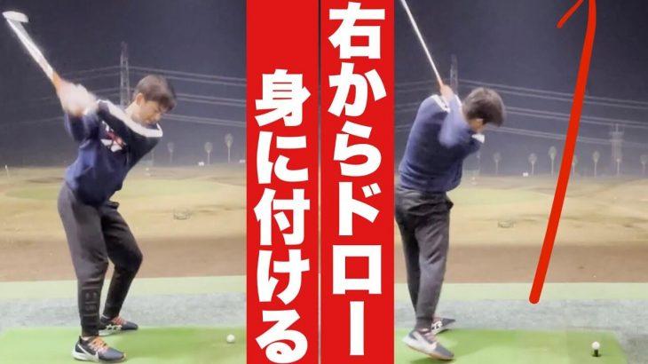 球が捕まらない打ち方 vs 球が捕まる打ち方|右腕外旋インパクトで「右からドロー」を身に付ける方法|ちゃごるTV