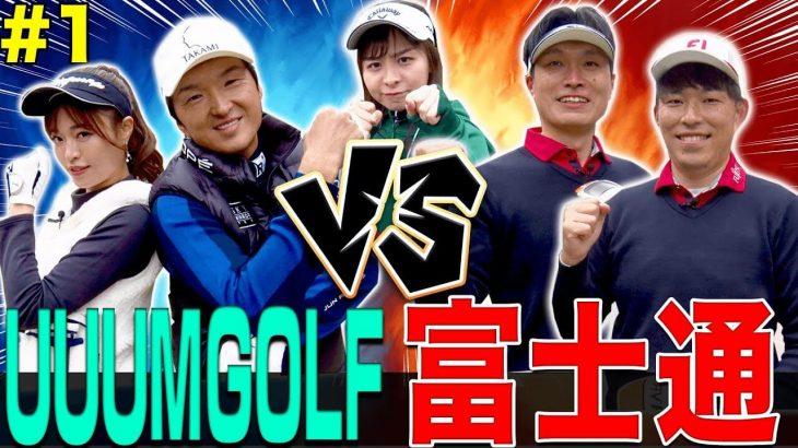 富士通ゴルフ部 vs UUUMGOLFチーム(進藤大典/高橋としみ)【大千葉カントリー倶楽部①】