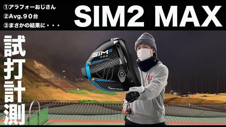 テーラーメイド SIM2 MAX ドライバー 試打インプレッション|ゴルピア SOちゃん(40代・AV90台)