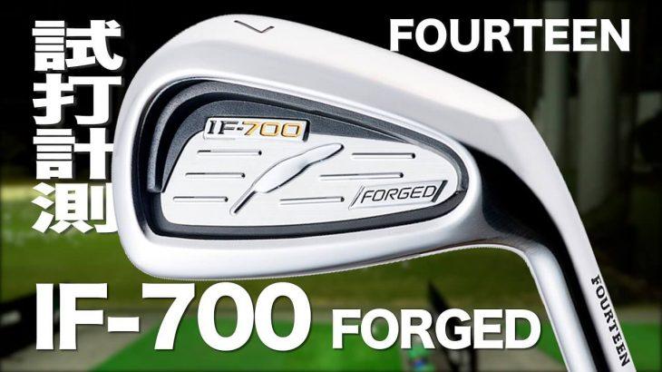 フォーティーン IF-700 フォージドアイアン 試打インプレッション|プロゴルファー 石井良介