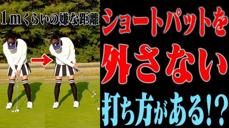 ショートパットが苦手すぎる上級者ゴルフ女子・阿部桃子さんに技術面・メンタル面の両方からアドバイス|三枝こころ先輩の【ミッドアマへの道】