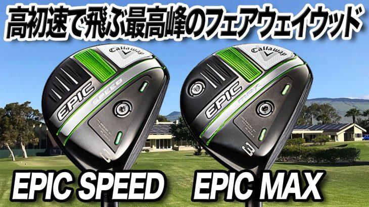 キャロウェイ EPIC SPEED フェアウェイウッド vs EPIC MAX フェアウェイウッド 比較 試打インプレッション 評価・クチコミ|ゴルフライター 鶴原弘高