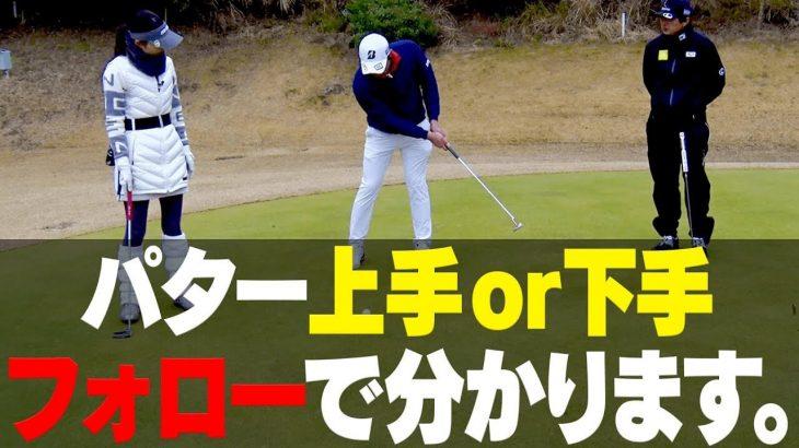 パターが「下手な人の特徴」と「上手い人の打ち方」を伝授します|プロゴルファー 堀川未来夢