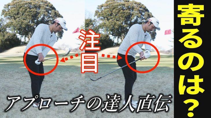 短いアプローチを寄せるコツは「ハンドレート」|アプローチ の達人・伊澤秀憲プロが実演レッスン