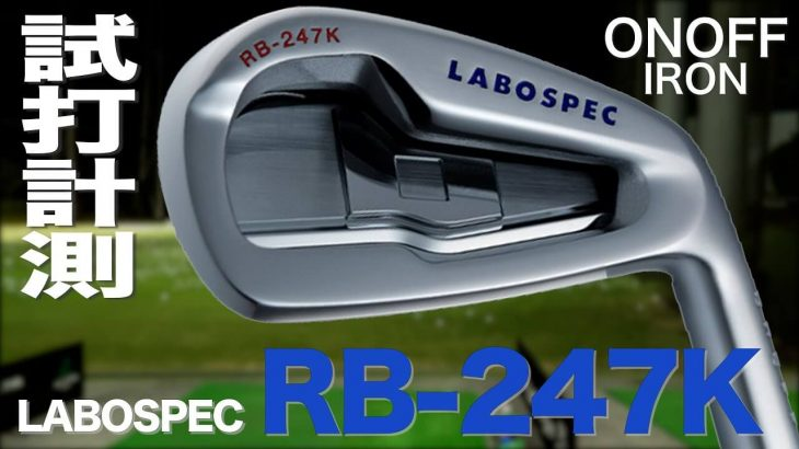 グローブライド ONOFF LABOSPEC RB-247K アイアン 試打インプレッション|プロゴルファー 石井良介