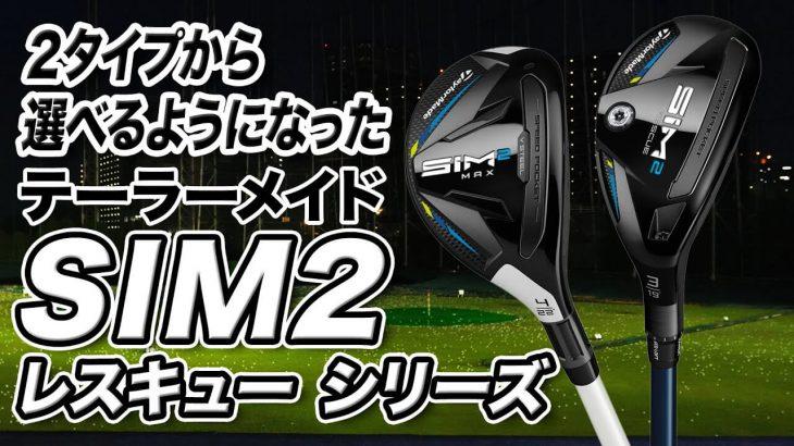 テーラーメイド SIM2 MAX レスキュー vs SIM2 レスキュー 比較 特徴解説 ゴルフライター 鶴原弘高