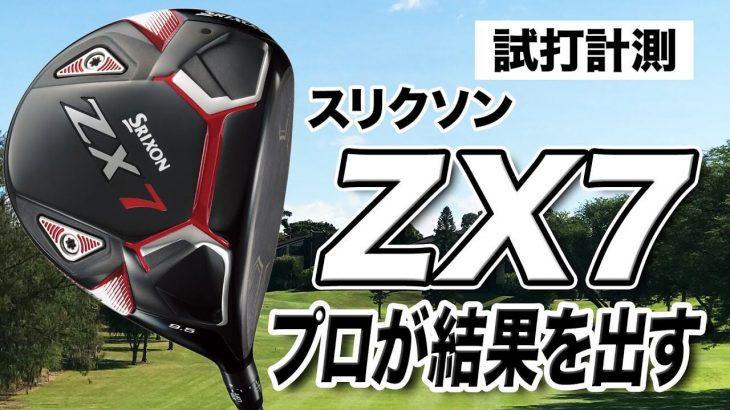 SRIXON ZX7 ドライバー(2021年モデル) 試打インプレッション 評価・クチコミ|プロゴルファー 石井良介