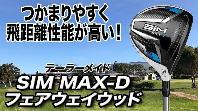 テーラーメイド SIM MAX-D フェアウェイウッド 試打インプレッション評価・クチコミ|プロゴルファー 石井良介