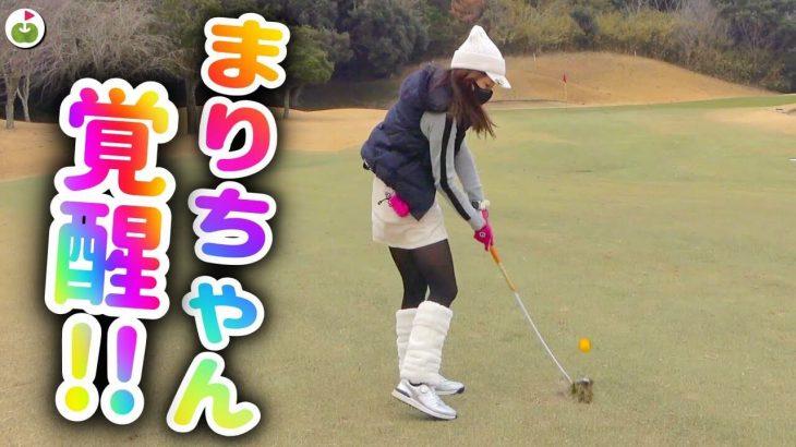 看護師ゴルファー・まりちゃんのスイングがカッコよくなった!【千葉桜の里ゴルフクラブ⑥】