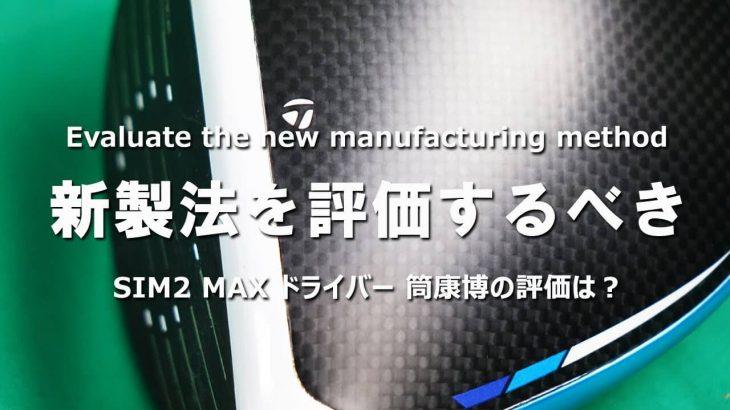 テーラーメイド SIM2 MAX ドライバー 試打インプレッション|変幻自在に球を操るクラブフィッター 筒康博