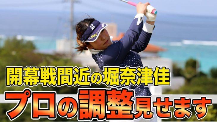 開幕戦間近の堀奈津佳プロはこうして調整を行います|井上透ゴルフ大学