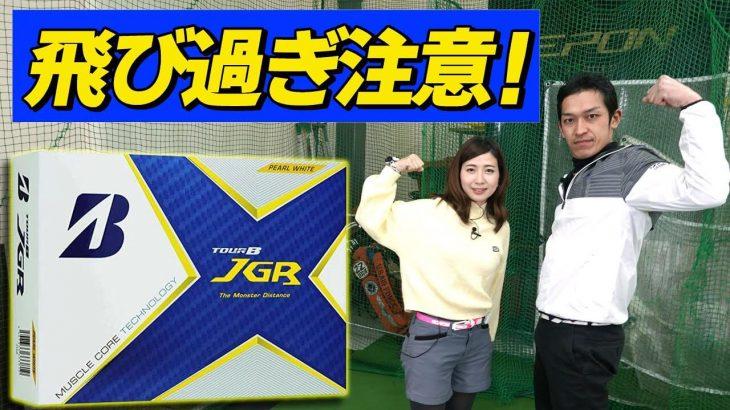 ブリヂストン TOUR B JGR ゴルフボール(2021年) vs (2018年) 新旧比較 試打インプレッション|クラブフィッター たけちゃん feat. ゆみちゃん