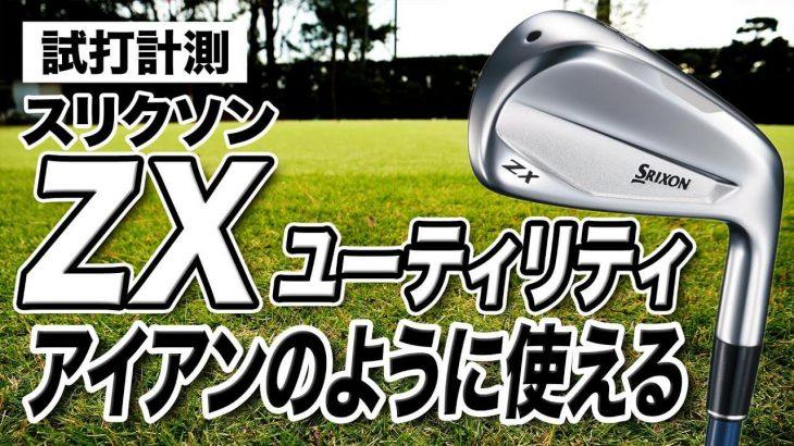 スリクソン ZX アイアン型ユーティリティ 試打インプレッション 評価・クチコミ プロゴルファー 石井良介