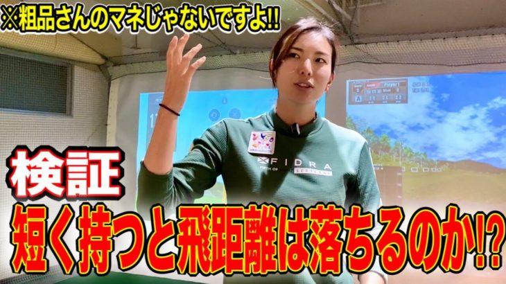 短く持つと「どれぐらい飛距離は落ちる」のか?検証|ドラコン女子日本記録保持者 高島早百合プロ