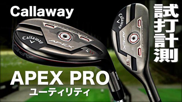 キャロウェイ APEX PRO ユーティリティ(2021年モデル) 試打インプレッション プロゴルファー 石井良介