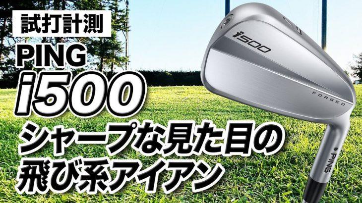PING i500 アイアン 試打インプレッション 特徴解説|プロゴルファー 石井良介