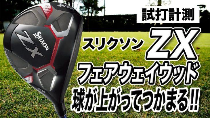 スリクソン ZX フェアウェイウッド 試打インプレッション 評価・クチコミ|プロゴルファー 石井良介