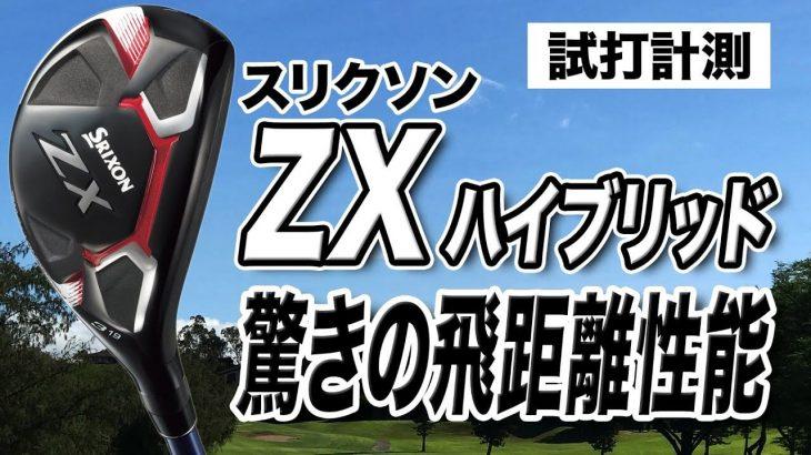 スリクソン ZX ハイブリッド 試打インプレッション 評価・クチコミ プロゴルファー 石井良介