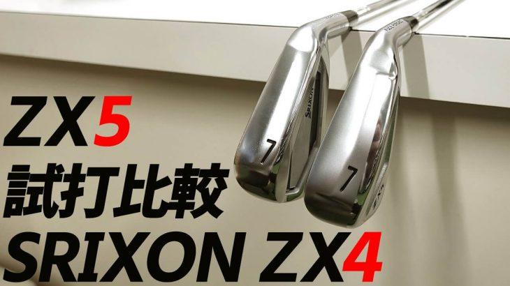 スリクソン ZX4 アイアン vs ZX5 アイアン 比較 試打インプレッション|クラブフィッター たけちゃん feat. ゆみちゃん