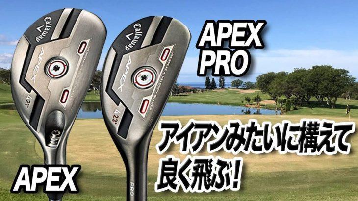 キャロウェイ APEX ユーティリティ(2021年モデル) 試打インプレッション 評価・クチコミ ゴルフライター 鶴原弘高