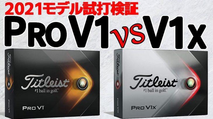 タイトリスト プロV1 vs プロV1x (2021年モデル) ゴルフボール 比較 試打インプレッション|クラブフィッター たけちゃん