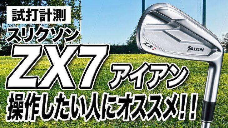 スリクソン ZX7 アイアン 試打インプレッション 評価・クチコミ|プロゴルファー 石井良介