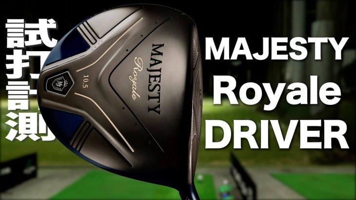 マジェスティ MAJESTY Royale(マジェスティロイヤル)ドライバー(2021年モデル) 試打インプレッション|プロゴルファー 石井良介