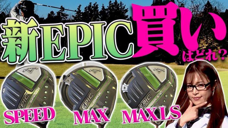 キャロウェイ EPIC SPEED ドライバー、EPIC MAX ドライバー、EPIC MAX LS ドライバー 比較 試打インプレッション|プロキャディ 進藤大典
