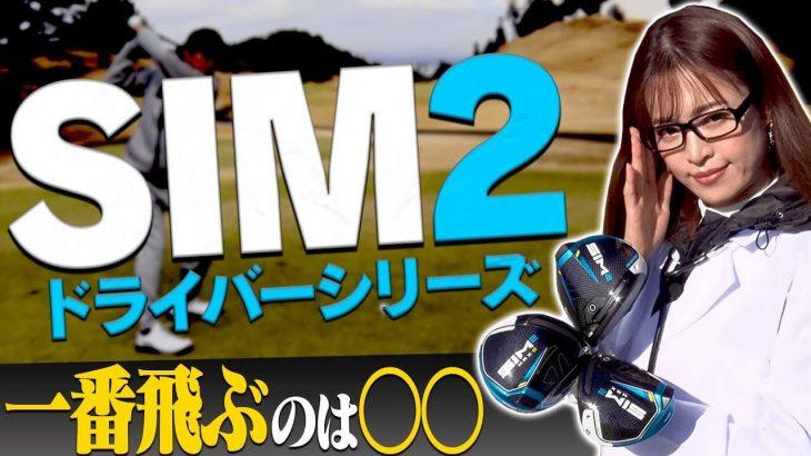 テーラーメイド SIM2 ドライバー、SIM2 MAX ドライバー、SIM2 MAX-D ドライバー 比較 試打インプレッション|プロキャディ 進藤大典