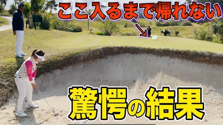 15m先のカゴに入るまで帰れません!堀奈津佳プロのバンカー練習|井上透ゴルフ大学