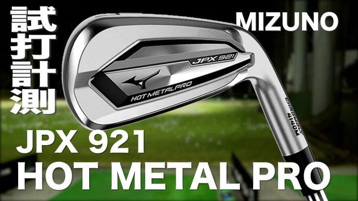ミズノ JPX 921 Hot Metal Pro アイアン 試打インプレッション|プロゴルファー 石井良介