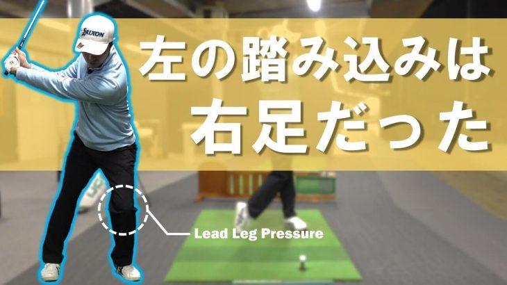 「左足の踏み込み」を強くする裏ワザ|右足は積極的に使って良い|キャンバスゴルフCh アッキー永井